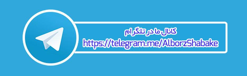 کانال ما در تلگرام
